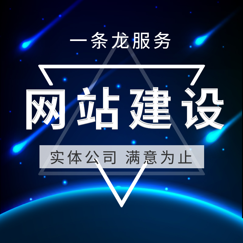 南平网站建设外包