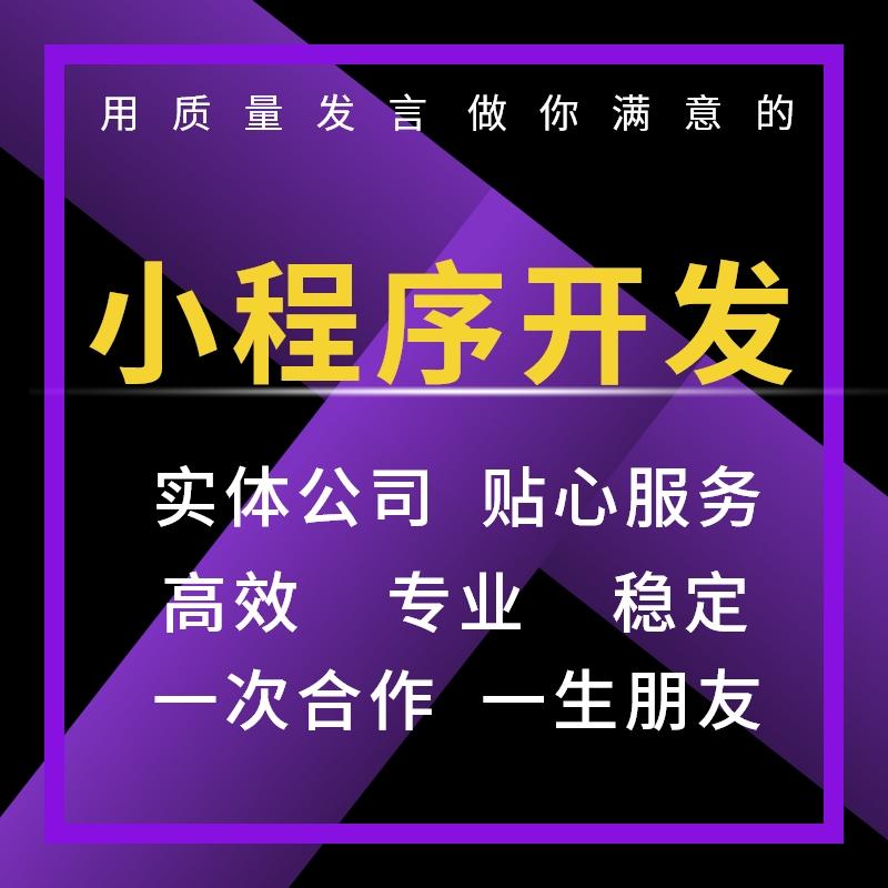 抖音小程序开发定制解决方案,沧州小程序开发