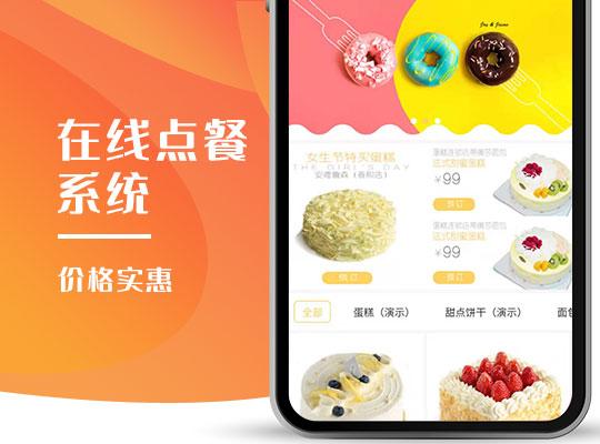 漳州餐饮App的开发价格?