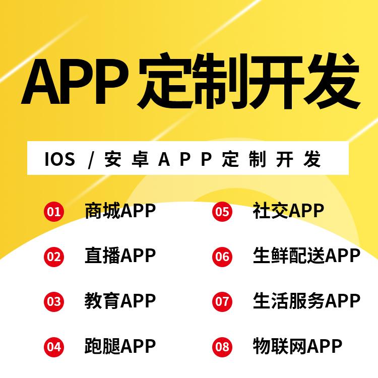 直播APP开发一个需要多少钱,该如何选择APP开发公司?一般外包公司制作直播APP的步骤是怎样的?