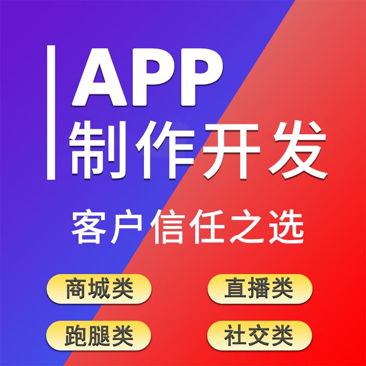 福州手机APP开发哪家强?