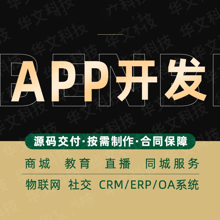 福州app开发公司哪家好?